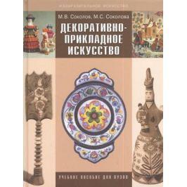 Соколов М., Соколова М. Декоративно-прикладное искусство: учебное пособие для вузов