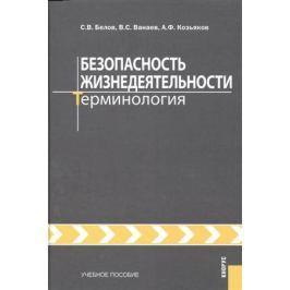 Белов С., Ванаев В., Козьяков А. Безопасность жизнедеятельности. Терминология