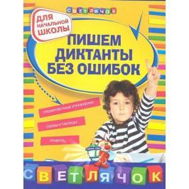 Гуменюк Е. Пишем диктанты без ошибок Для нач. школы