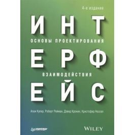 Купер А., Рейман Р., Кронин Д., Носсел К. Интерфейс. Основы проектирования взаимодействия