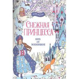 Кронхеймер Э. (худ.) Снежная принцесса. Книга для раскрашивания