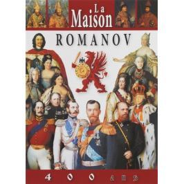 La Maison Romanov. 400 ans = Дом Романовых. 400 лет. Альбом на французском языке