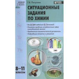 Пичугина Г. Ситуационные задания по химии. 8-11 классы