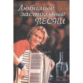 Зубова Е. (сост.) Любимые застольные песни