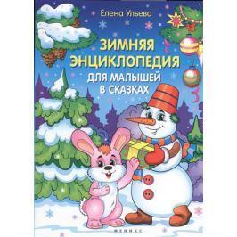 Ульева Е. Зимняя энциклопедия для малышей в сказках