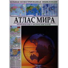 Шаронов А. (ред.) Атлас мира. Политические и физические карты