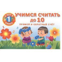 Дмитриева В. (сост.) Учимся считать до 10. Прямой и обратный счет