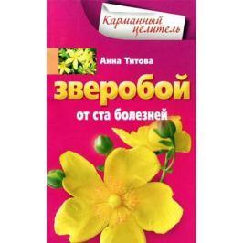 Титова А. Зверобой от ста болезней
