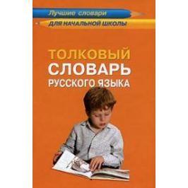 Кусова М. (сост.) Толковый словарь русского языка