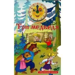 Куберский И. КВ Три медведя