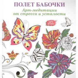 Яковлева Е. (ред.) Полет бабочки: Арт-медитации от стресса и усталости
