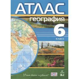 Курбский Н. (ред.) География. 6 класс. Атлас. 7-е издание, стереотипное