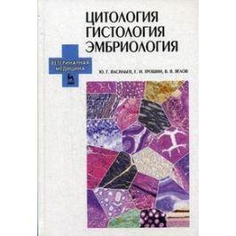 Васильев Ю., Трошин Е., Яглов В. Цитология Гистология Эмбриология Учеб.