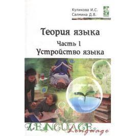 Куликова И., Салмина Д. Теория языка: учебно-методический комплекс. В двух частях. Часть I. Устройство языка. Учебное пособие