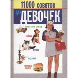 Белов Н. 11000 советов для девочек