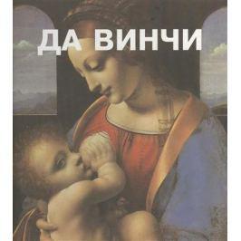 Тумакова И. (ред.) Леонардо да Винчи