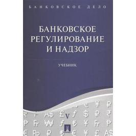 Ровенский Ю., Бадалов Л. (ред.) Банковское регулирование и надзор. Учебник