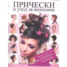 Розанова Е. (ред.) Прически и уход за волосами