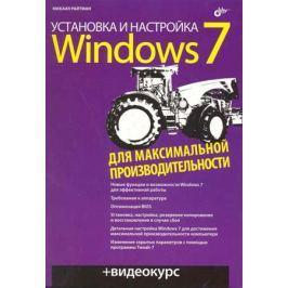 Райтман М. Установка и настройка Windows 7 для макс. производит.