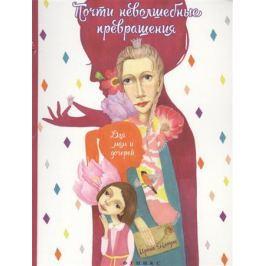Млодик И. Почти неволшебные превращения: книга для мам и дочерей. Издание второе