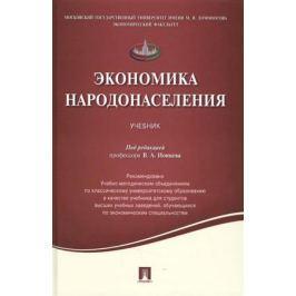 Ионцев В. (ред.) Экономика народонаселения. Учебник