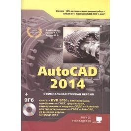 Жарков Н., Финков М., Прокди Р. AutoCAD 2014. Книга + DVD с библиотеками, шрифтами по ГОСТ, модулем СПДС от Autodesk, форматками, дополнениями и видеоуроками AutoCAD 2014
