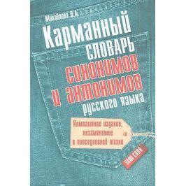 Михайлова О. Карманный словарь синонимов и антонимов. 5 000 слов
