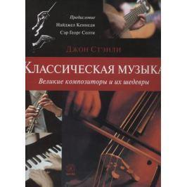 Стэнли Дж. Классическая музыка. Великие композиторы и их шедевры