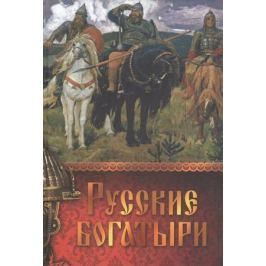 Кузьмин В. (худ.) Русские богатыри. Лучшие былины русского народа
