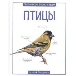 Бедуайер К. Птицы. Практическая энциклопедия. 50 шагов в мир знаний
