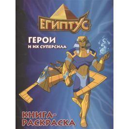 Зуевская Е. (ред.) Египтус. Герои и их суперсила
