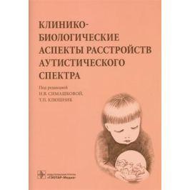 Симашкова Н., Клюшник Т. (ред.) Клинико-биологические аспекты расстройств аутистического спектра