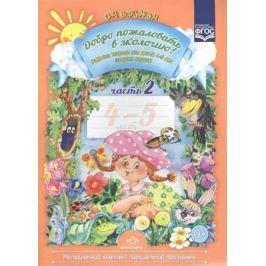 Воронкевич О. Добро пожаловать в экологию! Рабочая тетрадь для детей 4-5 лет (средняя группа). Часть 2