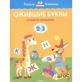 Земцова О. Ожившие буквы Для детей 2-3 лет
