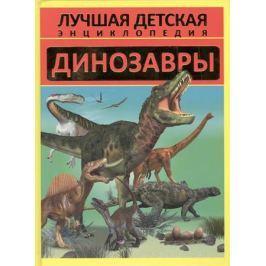 Кошевар Д. Динозавры