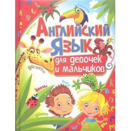 Кузнецова А. Английский язык для девочек и мальчиков