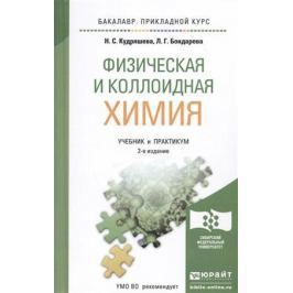Кудряшева Н., Бондарева Л. Физическая и коллоидная химия. Учебник и практикум для прикладного бакалавриата