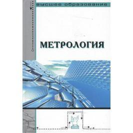 Зайцев С. (ред.) Метрология: Учебник. 2-е издание, переработанное и дополненное