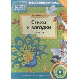 Курбанова Ю. Стихи и загадки о птицах. Пособие для детей 4-6 лет. Первые английские слова