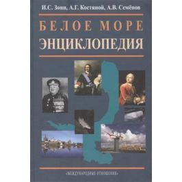 Зонн И., Костяной А., Семенов А. Белое море. Энциклопедия