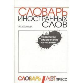 Васюкова И. Словарь иностранных слов Правильное употребление и синонимы
