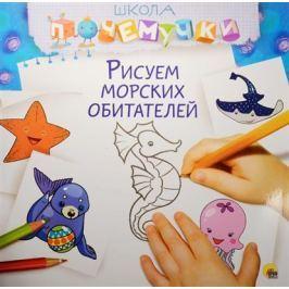 Костина В. (ред.) Рисуем морских обитателей