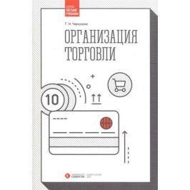 Чернухина Г. Организация торговли. Учебник