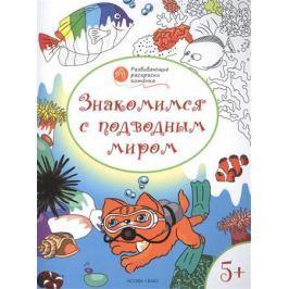 Медов В. Знакомимся с подводным миром. Развивающие раскраски для детей 5-6 лет