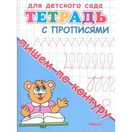 Русакова Е. (ред.) Тетрадь с прописями. Пишем по контуру