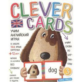 Учим английский играя. Уровень 3 (144 карточки + 12 игр). Книжка для чтения в подарок (коробка)