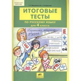 Мишакина Т., Соковрилова М. Итоговые тесты по русскому языку для 4 класса