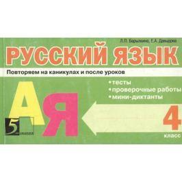 Барылкина Л., Давыдова Е. Русский язык Повторяем на каникулах и после уроков 4 кл