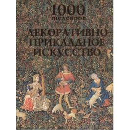 Чарльз В., Вайссе Э. 1000 шедевров. Декоративно-прикладное искусство