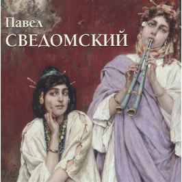 Голицина И. Павел Сведомский